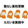 塾なし高校受験【実況|その9】初めての模試「I書房模擬テスト」結果