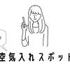 狛江市内で「自転車の空気入れ」が使える場所まとめ。マップもつくりました。