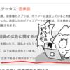 GooglePlayでゲームがリジェクトされた話(虚偽の広告に関するポリシーへの違反)