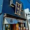 福岡トップクラス!「つけ麺」「煮干しそば」美味しい。