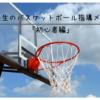 先生のバスケットボール指導メモ「初心者編」