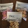 無印良品:クランチチョコ(オレンジピール・ストロベリー)/国産素材でつくったクッキー(リンゴ・さつまいも  ・紫さつまいも  ・トウモロコシ  ・人参  ・カボチャ)