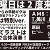 【告知】9/17(日)日曜日は二度来る!「わ」スタイル!!【早朝GIG】