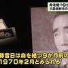 三島由紀夫の未発表テープがDATなのは何故か?