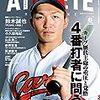 今日のカープ本:『広島アスリートマガジン2018年8月号[4番打者に問う。]』