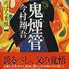 『羽州ぼろ鳶組Ⅳ 鬼煙管(おにきせる)』(今村翔吾・著/祥伝社文庫)