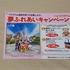 ライフ首都圏×プリマハム ディズニーキャンペーン