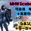 MHW アイスボーン 弓装備 キノコ+真属性会心 シルソル+ラージャン頭