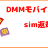 DMMモバイル、sim返却しない。罰則は!?