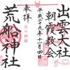 出雲大社 朝霞教会の御朱印(赤口限定)
