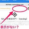 ブログ読者登録数が増えないのはなぜ?そもそも「読者になる」ボタンが無いっていうのが問題?!読者登録よろしくお願いします。(切実)
