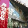 カフェ渋谷駅|PC作業できるカフェならカフェアンドミール ムジ渋谷西武 (Cafe&Meal MUJI)