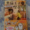 店主もお客さんも皆、猫。しかも人間に変身する。「黒猫王子の喫茶店」の感想(ほたて @hotate_shiho さん)