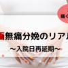 【計画無痛分娩のリアル③ 】入院再延期。