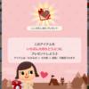 【ポケ森】バレンタインチョコを渡せるのは2月28日14:59までですよ!