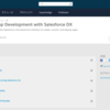 SFDC:Salesforce DXについての情報が公開されました