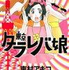 『東京タラレバ娘』はアラサー世代以上の働く女性におすすめの漫画