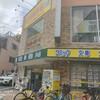 【遊戯王 東京】都内のカードショップ「古本市場 新小岩店」に行ってみた!【遊戯王】