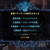 【MHW】アステラ祭2019配信バウンティ 8/9(金)分【PS4】