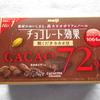 カカオニブが炸裂する食感系チョコレート効果登場!「明治チョコレート効果 粗くだきカカオ豆」
