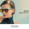 「EYEVAN(アイヴァン)」フェア開催します!