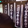 『社長行状記』のワンシーンに登場する黄遵憲『日本雑事詩』の一首