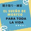 穴埋め問題・聞き取りPara toda la vida/El sueño de Morfeo