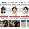 人間中心AI・ロボティクス研究グループ/ Human-Centered AI/Robotics Research Group