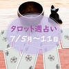 今週の占い★7/5(月)~7/11(日) 運勢