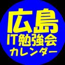 広島IT勉強会カレンダー(仮)