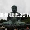 【鎌倉観光2016】日本遺産って?「いざ鎌倉~ 歴史と文化が描くモザイク画のまちへ ~」
