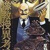 【拡散希望】12/26まで公開「宗像教授異考録」の「百足と竜」エピソードが、超傑作なので是非読んでほしいねん