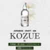 KOZUE-槙 の評価とレビュー