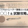 パーソナルトレーナー資格といえば◯◯!!試験攻略法。
