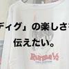 大阪の「古着屋十四才」の店主さんと話して共感した「ディグ」の楽しさ。