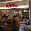 【セントレア】名古屋名物みそかつ矢場とん中部国際空港店
