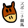12/17「朝日フューチュリティ」スポニチ競馬予想!万哲本命は!