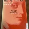 『継母礼讃』マリオ・バルガス=リョサ
