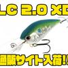 【ラッキークラフト】コンパクトボディのディープクランク「LC 2.0 XD」通販サイト入荷!