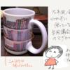 【58】留学中の旅行先で買ったマグカップは今も健在。世の中には洋書の本棚柄にそそられる人種が一定数存在する