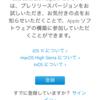 iOS11ベータ版をインストールした結果