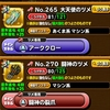 星ドラ 闘神・大天使装備攻略ガイド2