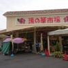 岐阜県可児市 湯の華市場に行ってきました!