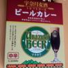 宇奈月麦酒 ビールカレーを食べた感想【富山県のご当地カレー】