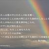 祈りの小箱(59)『契約の虹』(創世記9)