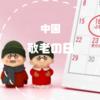 10月7日は中国の敬老の日です。