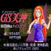 GS(ゴーストスイーパー)美神 除霊師はナイスバディ