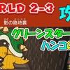 ワールド2-3攻略  グリーンスターX3  ハンコの場所  【スーパーマリオ3Dワールド+フューリーワールド】