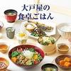 【オススメ5店】武蔵小杉・元住吉・新丸子(神奈川)にある定食が人気のお店