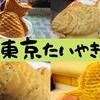 養殖!?天然!?東京で食べ歩き「たい焼き」まとめ!有名チェーン店から老舗まで